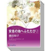 漫画家 藤田和子 セット vol.6