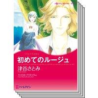 漫画家 津谷さとみ セット vol.9
