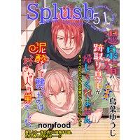 Splush vol.51 青春系ボーイズラブマガジン
