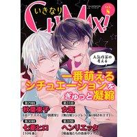 いきなりCLIMAX!Vol.8