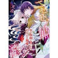 ニセモノ姫と溺愛王子〜氷の仮面に隠された10年目の渇愛〜【分冊版】