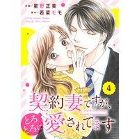 【バラ売り】comic Berry's契約妻ですが、とろとろに愛されてます4巻