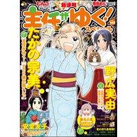 主任がゆく!スペシャル Vol.149