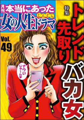 本当にあった女の人生ドラマ Vol.49 トレンド先取りバカ女