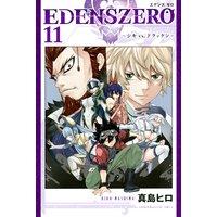 EDENS ZERO 11巻