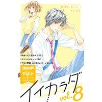 イイカラダ 別フレ×デザートワンテーマコレクション vol.8