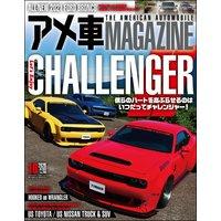 アメ車MAGAZINE【アメ車マガジン】2020年10月号