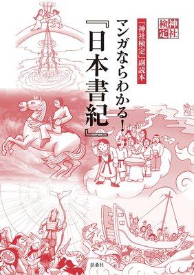 神社検定副読本 マンガならわかる!『日本書紀』
