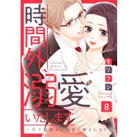 【ショコラブ】時間外、溺愛いたします〜年下秘書から極甘に癒される!?〜(8)