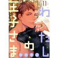 【ショコラブ】わたしの王子さま(11)