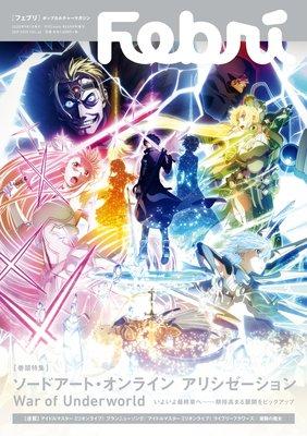 Febri(フェブリ) Vol.62 [巻頭特集]ソードアート・オンライン アリシゼーション War of Underworld