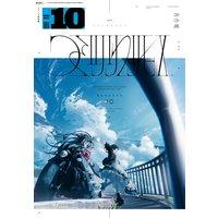 コミック百合姫 2020年10月号
