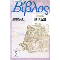 旧約聖書—創世記—(分冊版) 【第5話】