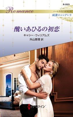 醜いあひるの初恋 ハーレクイン・ロマンス〜純潔のシンデレラ〜