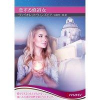 恋する修道女【ハーレクインSP文庫版】