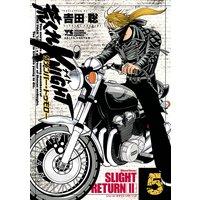 荒くれKNIGHT リメンバー・トゥモロー 5