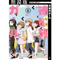 【新装版】待機列ガール 6