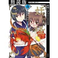 【新装版】妖怪ごはん 〜神饌の料理人〜 2