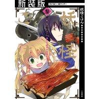 【新装版】妖怪ごはん 〜神饌の料理人〜 3