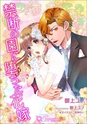 禁断の園に堕ちた花嫁【書き下ろし・イラスト5枚入り】