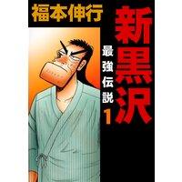 【タテコミ】新黒沢 最強伝説【フルカラー】