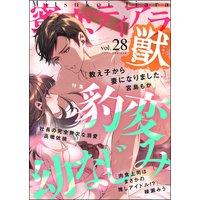 蜜恋ティアラ獣 Vol.28 豹変幼なじみ