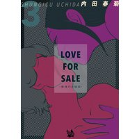 LOVE FOR SALE 〜俺様のお値段〜 3巻