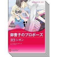 ハーレクインコミックス Renta! セット 2020年 vol.1