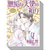 ハーレクインコミックス Renta! セット 2020年 vol.3