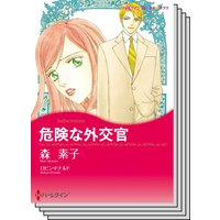 ハーレクインコミックス Renta! セット 2020年 vol.4