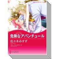 ハーレクインコミックス Renta! セット 2020年 vol.15