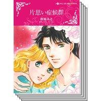 ハーレクインコミックス Renta! セット 2020年 vol.18