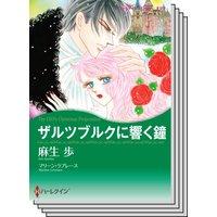 ハーレクインコミックス Renta! セット 2020年 vol.19