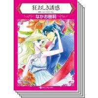 ハーレクインコミックス Renta! セット 2020年 vol.21