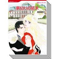 ハーレクインコミックス Renta! セット 2020年 vol.24