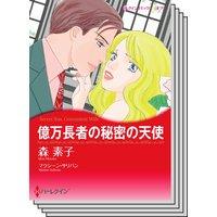 ハーレクインコミックス Renta! セット 2020年 vol.25