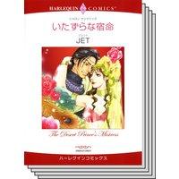 ハーレクインコミックス Renta! セット 2020年 vol.26