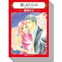 ハーレクインコミックス Renta! セット 2020年 vol.27