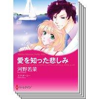 ハーレクインコミックス Renta! セット 2020年 vol.28