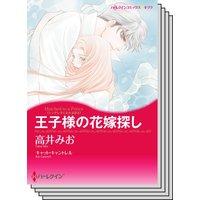 ハーレクインコミックス Renta! セット 2020年 vol.33