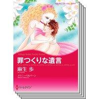ハーレクインコミックス Renta! セット 2020年 vol.36