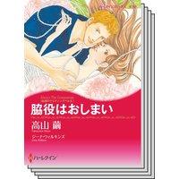 ハーレクインコミックス Renta! セット 2020年 vol.37