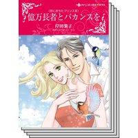 ハーレクインコミックス Renta! セット 2020年 vol.41