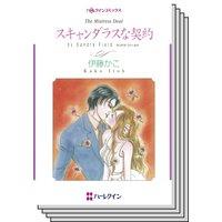 ハーレクインコミックス Renta! セット 2020年 vol.43