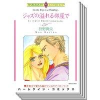 ハーレクインコミックス Renta! セット 2020年 vol.44