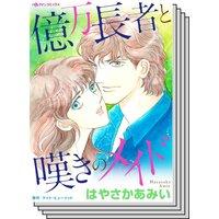 ハーレクインコミックス Renta! セット 2020年 vol.45