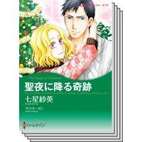ハーレクインコミックス Renta! セット 2020年 vol.46