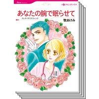 ハーレクインコミックス Renta! セット 2020年 vol.47
