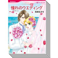 ハーレクインコミックス Renta! セット 2020年 vol.48