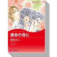 ハーレクインコミックス Renta! セット 2020年 vol.50